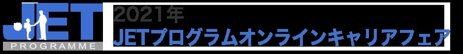 JETプログラムオンラインキャリアフェア