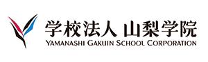 top_logo_yamanashi-gakuin