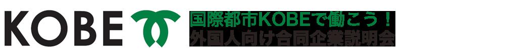 神戸JOBフェア
