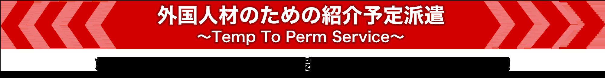 外国人材のための紹介予定派遣 就職エージェントのサポートを受けながら日本で就職を目指す!